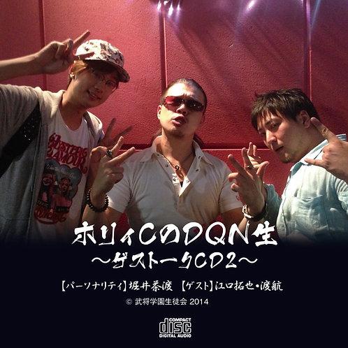 ラジオCD【ホリィCのDQN生 ゲストークCD2】