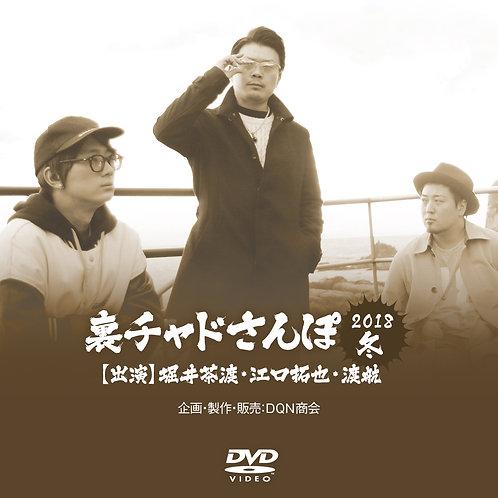 DVD【裏チャドさんぽ・2018冬】