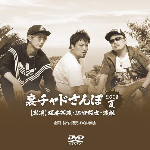 DVD【裏チャドさんぽ・2018夏】