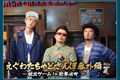 DVD【えぐわたちゃどさんぽ・2019夏 ~脱出ゲーム in 歌舞伎町~】