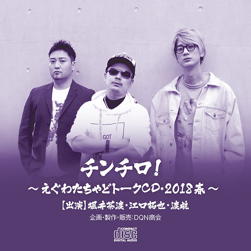 CD【チンチロ! えぐわたちゃどトークCD・2018春】