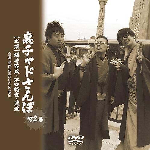 DVD【裏チャドさんぽ 第2巻】