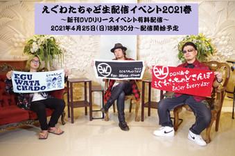 『えぐわたちゃど生配信イベント2021春:新刊DVDリリースイベント有料配信』開催決定!!<有料・アーカイブ視聴可>