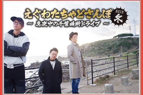 DVD【えぐわたちゃどさんぽ・2018冬 真夜中の千葉横断ドライブ】