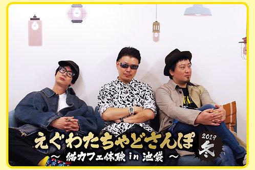 DVD【えぐわたちゃどさんぽ・2019冬 ~猫カフェ体験 in 池袋~】