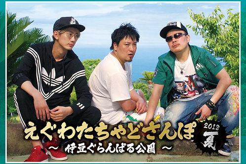 DVD【えぐわたちゃどさんぽ・2018夏 伊豆ぐらんぱる公園】