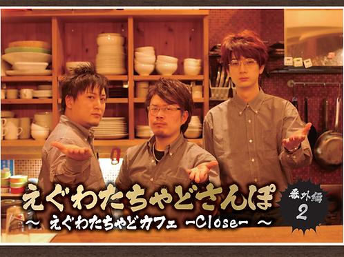 DVD【えぐわたちゃどさんぽ番外編2 えぐわたちゃどカフェ -Close-】