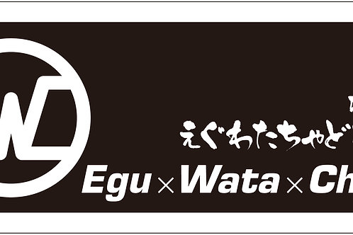 限定グッズ【えぐわたちゃどさんぽEWCタオル】