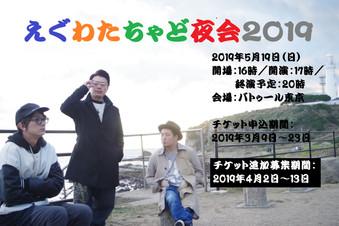 5周年イベント!『えぐわたちゃど夜会2019・EWC5周年』開催決定!!<イベチケ申込みフォーム>