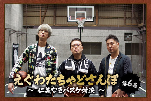 DVD【えぐわたちゃどさんぽ第 6 巻 仁義なきバスケ対決】