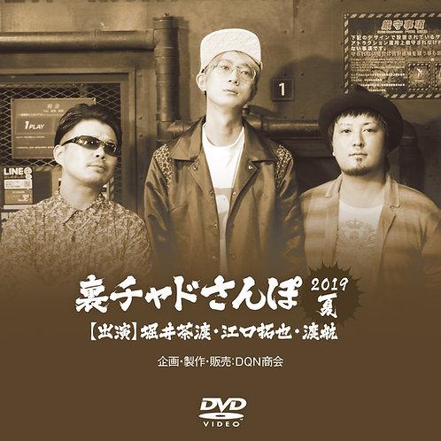 DVD【裏チャドさんぽ・2019夏】