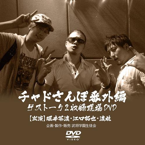 DVD【チャドさんぽ番外編 ゲストーク2収録現場DVD】