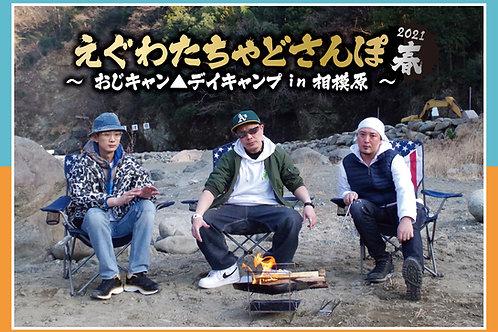 DVD【えぐわたちゃどさんぽ・2021春 おじキャン▲デイキャンプ in 相模原】・DVD【裏チャドさんぽ・2021春】セット
