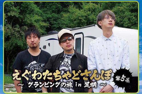 DVD【えぐわたちゃどさんぽ第5巻 グランピングの旅in足柄】