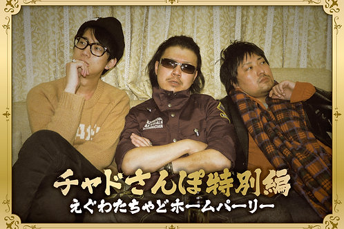 DVD【チャドさんぽ特別編 えぐわたちゃどホームパーリー】