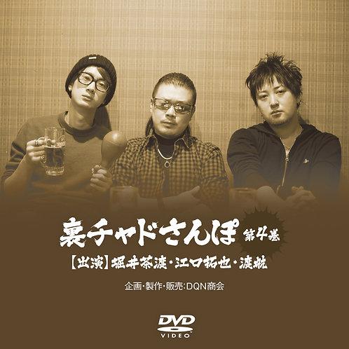 DVD【裏チャドさんぽ 第4巻】
