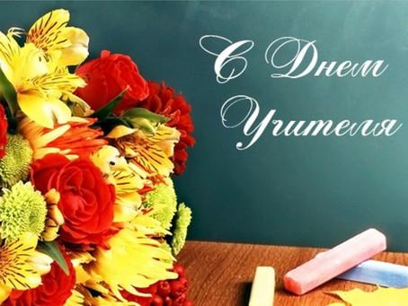 5 октября: Международный День учителя