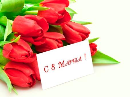 8 Марта ‒ это весенний праздник женского очарования!