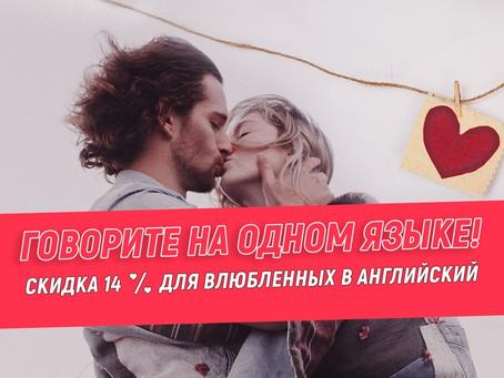 ❤Дарим скидки для влюбленных в английский! ❤