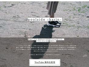 karinプロデュース新公演「poolside -karin-」開催