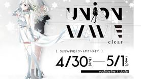 さよなら平成カウントダウンライブ UNiON WAVE - clear -