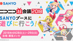 iMarin project ニコニコ超会議2018
