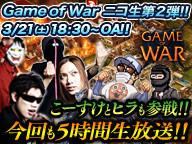 Game of War ニコ生