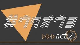 #ウタオウヨ act.2