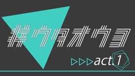 #ウタオウヨ act.1