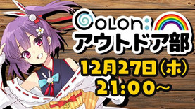 Colon:アウトドア部