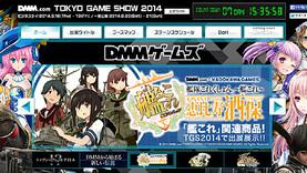 DMMゲームス 東京ゲームショウ2014
