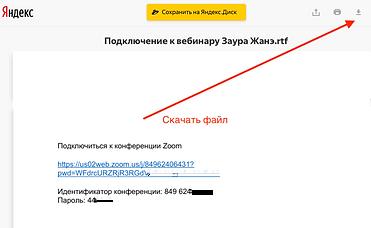 Снимок экрана 2020-05-25 в 14.57.50.png