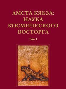 АмстаКябза.png