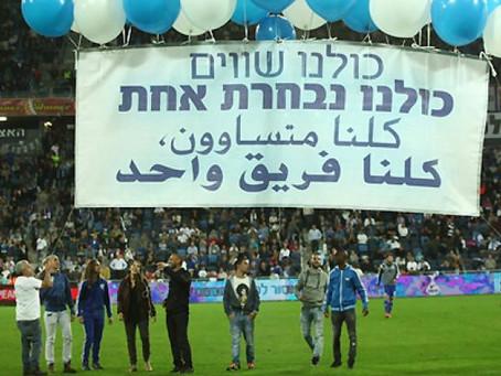 """""""Kick it out"""" – Widerstand gegen Rassismus im israelischen Fußball"""
