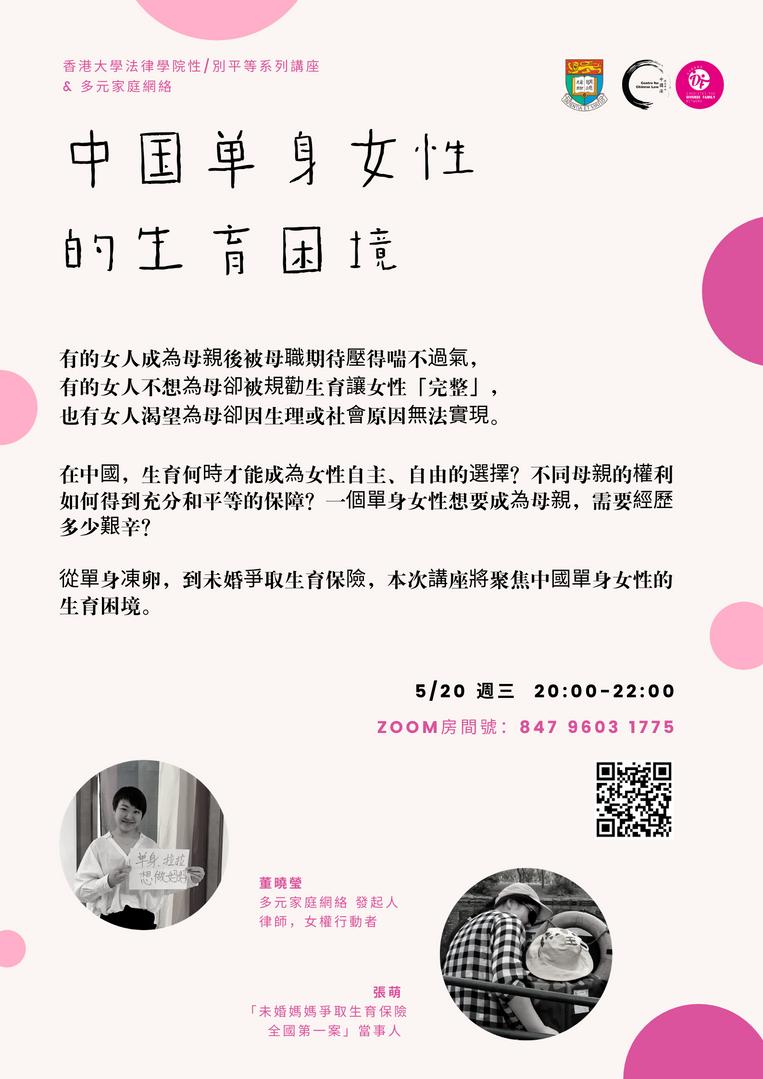 中國單身女性的生育困境