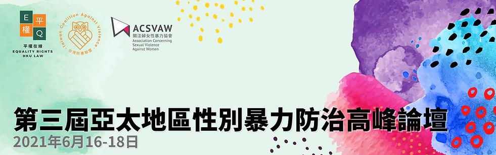 亞太性別暴力防治高峰論壇 (4).png