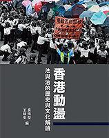 香港動盪.jpg