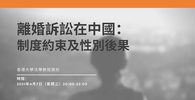 離婚訴訟在中國:制度約束及性別後果