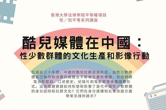 酷兒媒體在中國:性少數群體的文化生產和影像行動