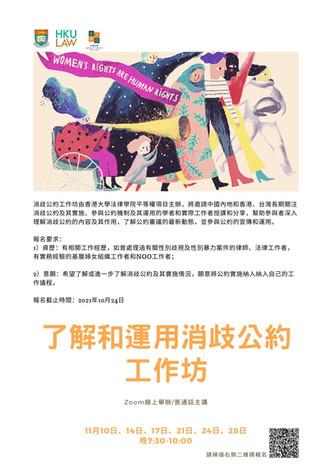 消歧公約工作坊由香港大學法律學院平等權項目主辦,將邀請中國內地和香港、台灣長期關注消歧公約及其實施、參與公約機制及其運用的學者和實際工作者授課和分享,幫助參與者深入理解消.jpg