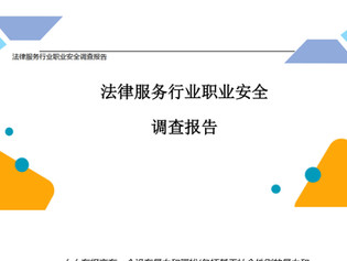 國內首份《法律服務行業職業安全-調查報告》 (2020年12月10日發佈)