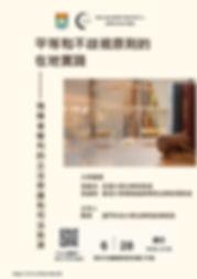 Poster_20200628_TC.jpg