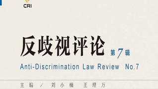 拓寬性別就業歧視案件的司法救濟—從廣州惠食佳性別就業歧視案談起