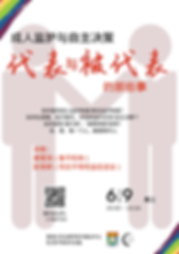 Poster_20200609.png