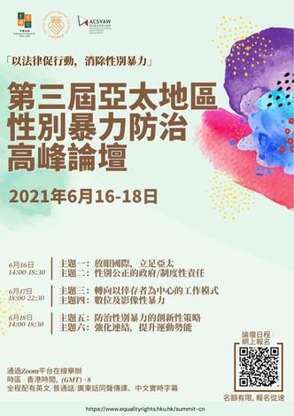亞太性別暴力防治高峰論壇 Poster (1).jpg