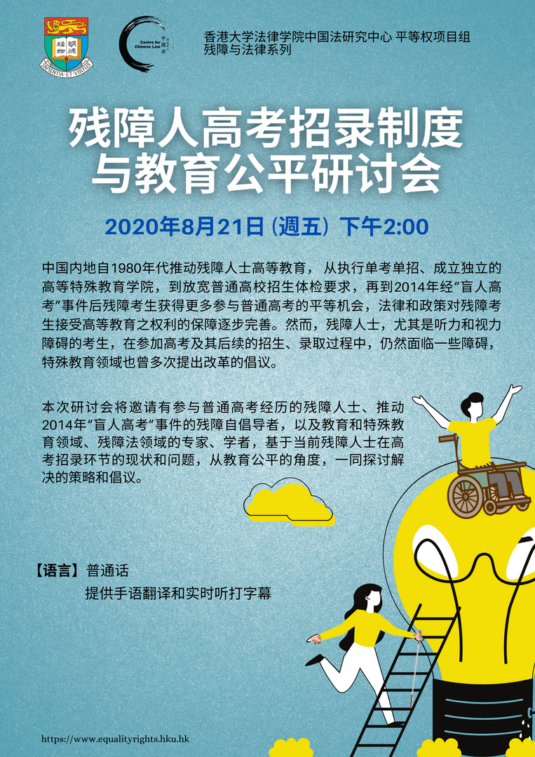 20200821_Poster.png