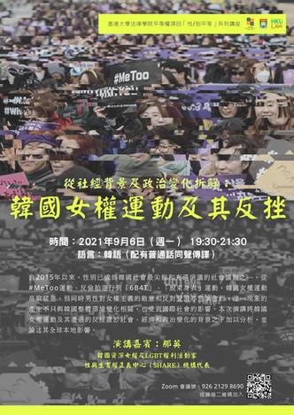 Poster 20210906.jpg