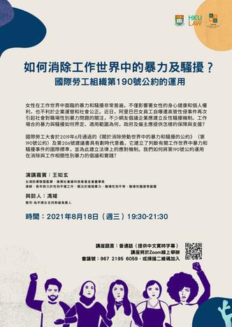如何消除工作世界中的暴力及騷擾?國際勞工組織第190號公約的啟示 (3).png