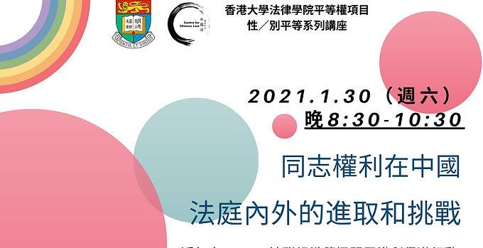 同志權利在中國:法庭內外的進取和挑戰