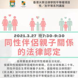 講座回放|同性伴侶親子關係的法律認定(上)